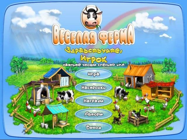 http://ru.i.alawar.ru/images/games/farm-frenzy/farm-frenzy-screenshot6.jpg