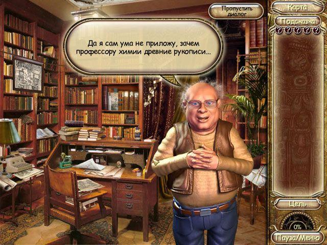 Игры Лара Джонс/b. Находка профессора /b.