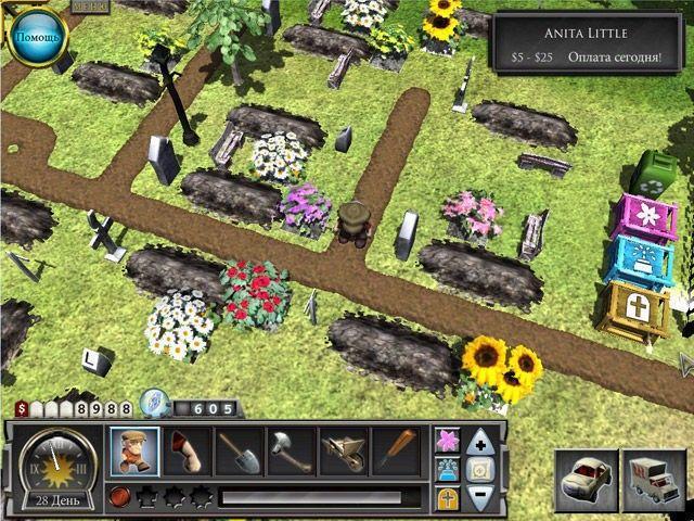 Веселый могильщик
