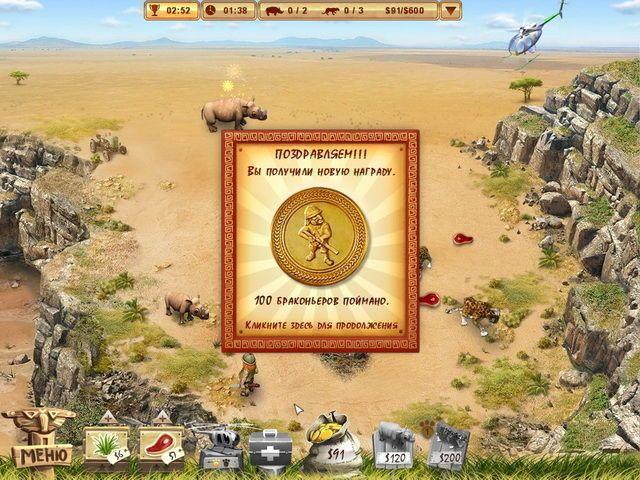 Ключ к игре звери африка.