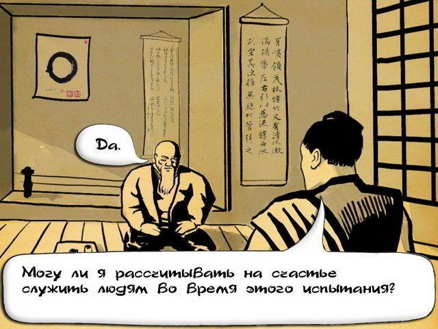 Последнее испытание самурая