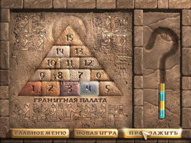 Посох фараона