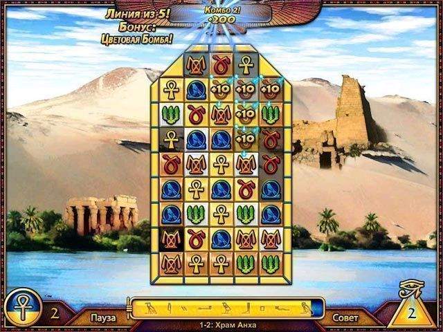Анна и Уилл. Сокровища пирамид