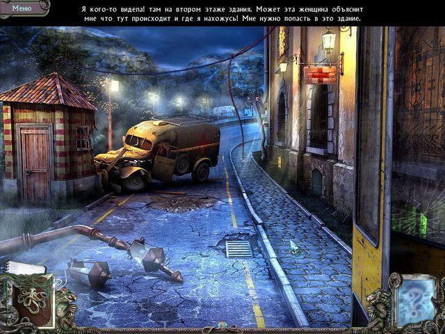 http://ru.i.alawar.ru/images/games/twisted-lands-insomniac/twisted-lands-insomniac-screenshot3.jpg